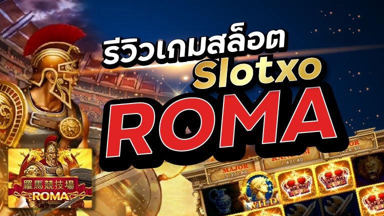 เว็บสล็อตโรม่า Roma Slot