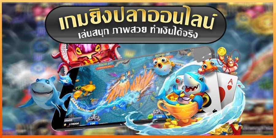เกมส์ยิงปลาออนไลน์